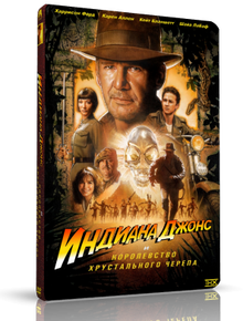 Индиана Джонс и Королевство xрустального черепа / Indiana Jones and the Kingdom of the Crystal Skull