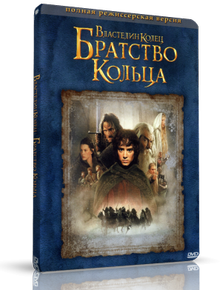 Властелин колец: Братство кольца (Режиссерская версия) / The Lord of the Rings: The Fellowship of the Ring (Director`s Cut)