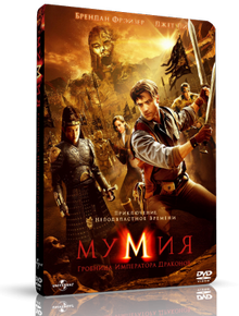 Мумия: Гробница Императора Драконов / The Mummy: Tomb of the Dragon Emperor