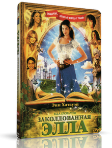 Заколдованная Элла / Ella Enchanted