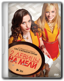 Две девицы на мели / 2 Broke Girls (Все серии)