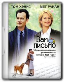 Вам письмо / You've Got Mail