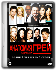 Анатомия страсти [Сезон 4] / Анатомия Грей / Grey's Anatomy