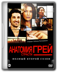 Анатомия страсти [Сезон 2] / Анатомия Грей / Grey's Anatomy
