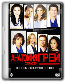 Анатомия страсти [Сезон 6] / Анатомия Грей / Grey's Anatomy