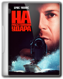 На расстоянии удара / Striking Distance