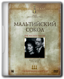 Мальтийский сокол / The Maltese Falcon