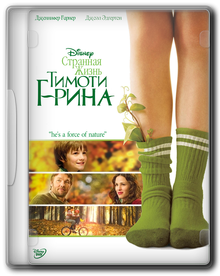 Странная жизнь Тимоти Грина / The Odd Life of Timothy Green