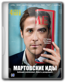 Мартовские иды / The Ides of March