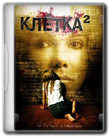 Клетка 2 / The Cell 2