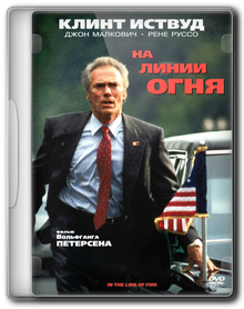 На линии огня / In the Line of Fire