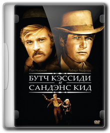 Буч Кэссиди и Сандэнс Кид / Butch Cassidy and the Sundance Kid