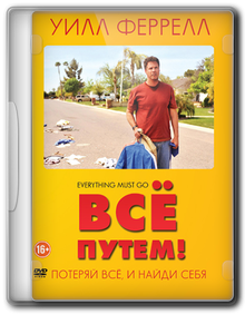 Всё путем! / Everything Must Go