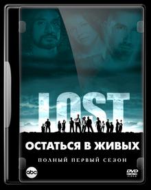 �������� � ����� / Lost (��� ����� 1 ������)