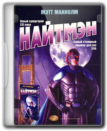 Найтмэн / NightMan